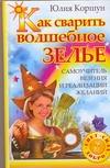 Коршун Юлия - Как сварить волшебное зелье. Самоучитель везения и реализации желаний обложка книги
