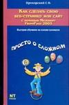 Прохорский Г.В. - Как сделать свою веб-страницу или сайт с помощью Microsoft FrontPage 2003' обложка книги