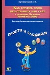 Прохорский Г.В. - Как сделать свою веб-страницу или сайт с помощью Microsoft FrontPage 2003 обложка книги