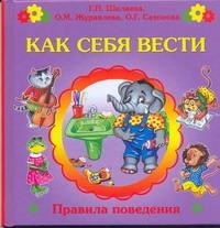 Шалаева Г.П. - Как себя вести? обложка книги