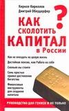 Кириллов К.В. - Как сколотить капитал в России обложка книги