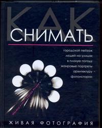 Розов Г.Д. - Как снимать. Живая фотография обложка книги