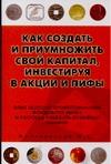 Мрочковский Н.С. - Как создать и приумножить свой капитал, инвестируя в акции и ПИФы' обложка книги