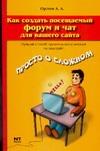 Орлов А.А. - Как создать посещаемый форум и чат для вашего сайта обложка книги