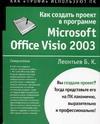 Как создать проект в программе Microsoft Office Visio 2003 обложка книги