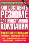 Сухорукова Т.О. - Как составить резюме для иностранной компании обложка книги