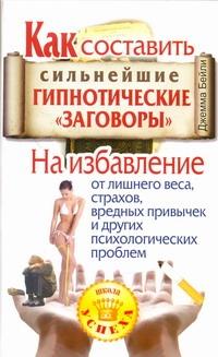 Бейли Д. - Как составить сильнейшие гипнотические заговоры обложка книги