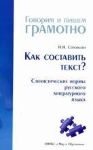 Как составить текст? Стилистические нормы русского литературного языка