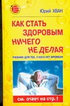 Хван Ю. - Как стать здоровым, ничего не делая? обложка книги