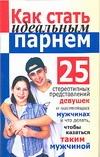 Смирнова Л. - Как стать идеальным парнем обложка книги