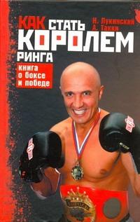 Лукинский Н.А. - Как стать Королем ринга. Книга о боксе и победе обложка книги