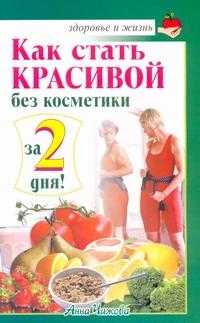 Чижова Анна - Как стать красивой без косметики за 2 дня! обложка книги