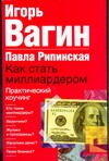 Вагин И.О. - Как стать миллиардером обложка книги