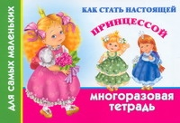 Дмитриева В.Г. - Как стать настоящей принцессой. Многоразовая тетрадь для самых маленьких обложка книги