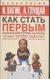 Вагин И.О. - Как стать первым .Практический коучинг по-русски обложка книги