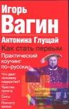 Вагин И.О. - Как стать первым. Практический коучинг по-русски обложка книги