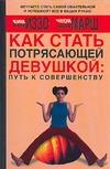 Как стать Потрясающей Девушкой: путь к совершенству обложка книги