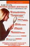 Иззо К. - Как стать Потрясающей Девушкой: путь к совершенству обложка книги