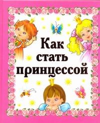 Дмитриева В.Г. - Как стать принцессой обложка книги