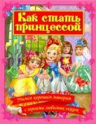Данкова Р. Е. - Как стать принцессой: Учимся хорошим манерам с героями любимых сказок' обложка книги