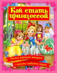 Данкова Р. Е. - Как стать принцессой: Учимся хорошим манерам с героями любимых сказок обложка книги