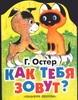 Остер Г. Б. - Как тебя зовут ? обложка книги
