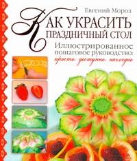 Мороз Евгений - Как украсить праздничный стол обложка книги