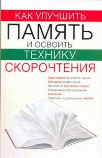 Хамидова В.Р. - Как улучшить память и освоить технику скорочтения обложка книги