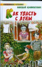 Климонтович Н.Ю. - Как упасть с луны' обложка книги