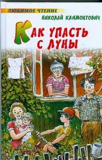 Климонтович Н.Ю. - Как упасть с луны обложка книги
