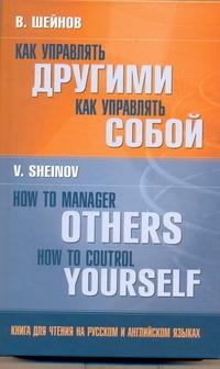 Как управлять другими. Как управлять собой = How to Manager Others. How to Contr