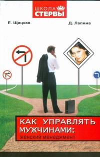 Шацкая Е. - Как управлять мужчинами: женский менеджмент обложка книги