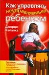 Капалка Джордж - Как управлять неуправляемым ребенком обложка книги