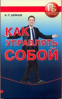 Шейнов В.П. - Как управлять собой обложка книги