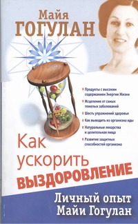 Как ускорить выздоровление обложка книги