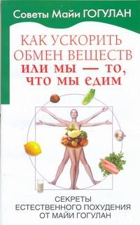 Гогулан М.Ф. - Как ускорить обмен веществ, или Мы - то, что мы едим обложка книги