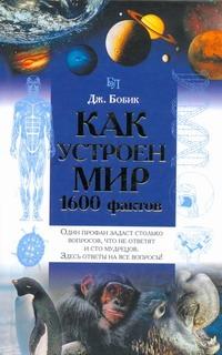 Бобик Джеймс - Как устроен мир. 1600 фактов обложка книги