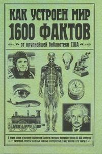 Бобик Джеймс - Как устроен мир. 1600 фактов от крупнейшей библиотеки США обложка книги
