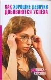 Как хорошие девочки добиваются успеха обложка книги