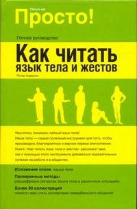 Как читать язык тела и жестов Андерсен П.