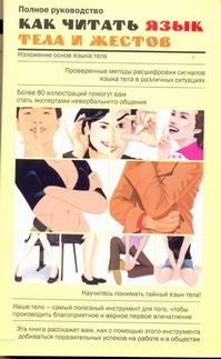 Андерсен П. - Как читать язык тела и жестов обложка книги