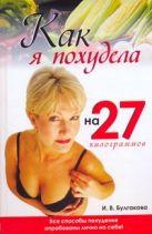 Булгакова И.В. - Как я похудела на 27 килограммов' обложка книги