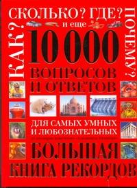 Сосинов А.А. - Как? Сколько? Где? Почему? И еще 10 000 вопросов и ответов для самых умных и люб обложка книги