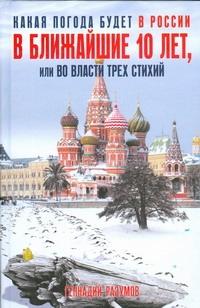 Разумов Г.А. - Какая погода будет в России в ближайшие 10 лет, или Во власти трех стихий обложка книги