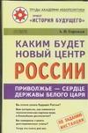 Каким будет новый центр России Горохов А.В.