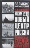 Каким будет новый центр России обложка книги