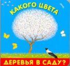 Какого цвета деревья в саду?