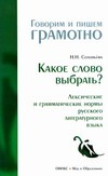 Соловьева Н.Н. - Какое слово выбрать? обложка книги