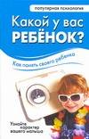 Орлова Л. - Какой у вас ребенок? обложка книги
