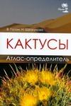 Гапон В.Н. - Кактусы. Атлас - определитель обложка книги